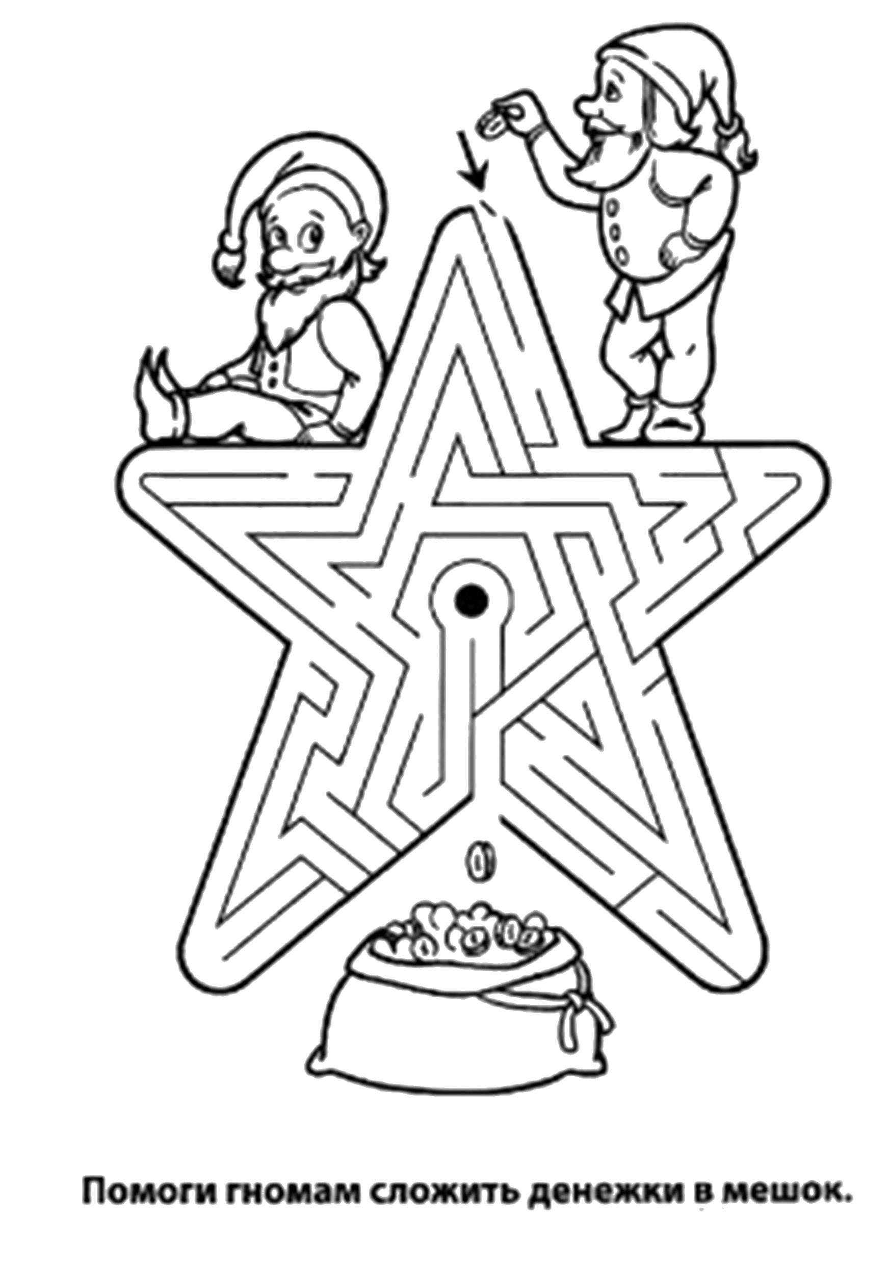 Раскраски лабиринт детская раскраска-лабиринт, гномики на звезде