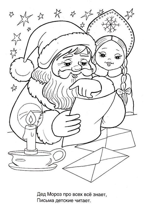 Как нарисовать дед мороз на новый год