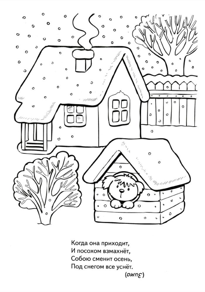 Раскраски для детей сосульки