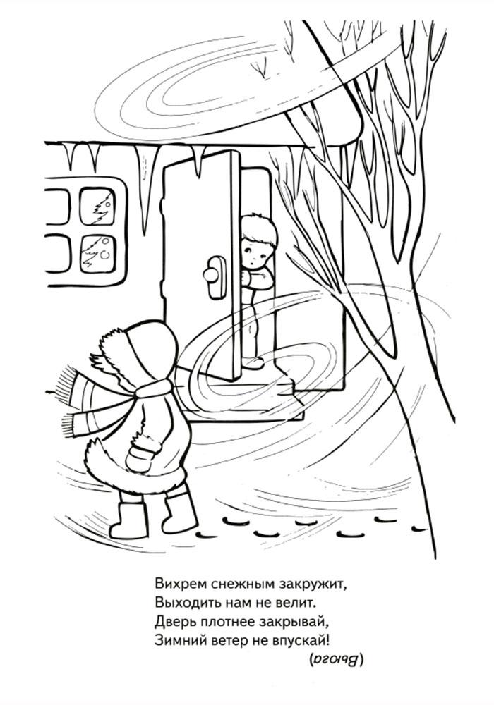 раскраска зима вьюга с загадкой дом дети дерево