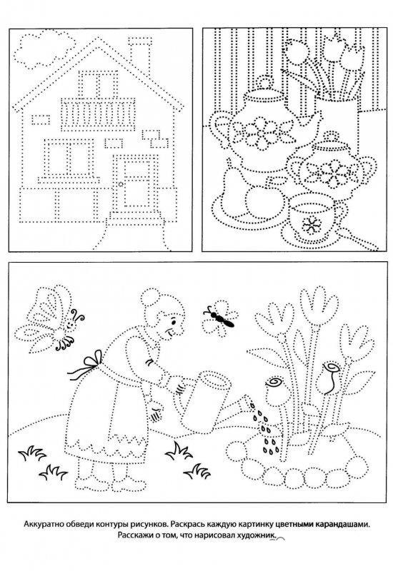 Раскраски посуда дорисуй и раскрась, бабушка, цветы, дом, посуда