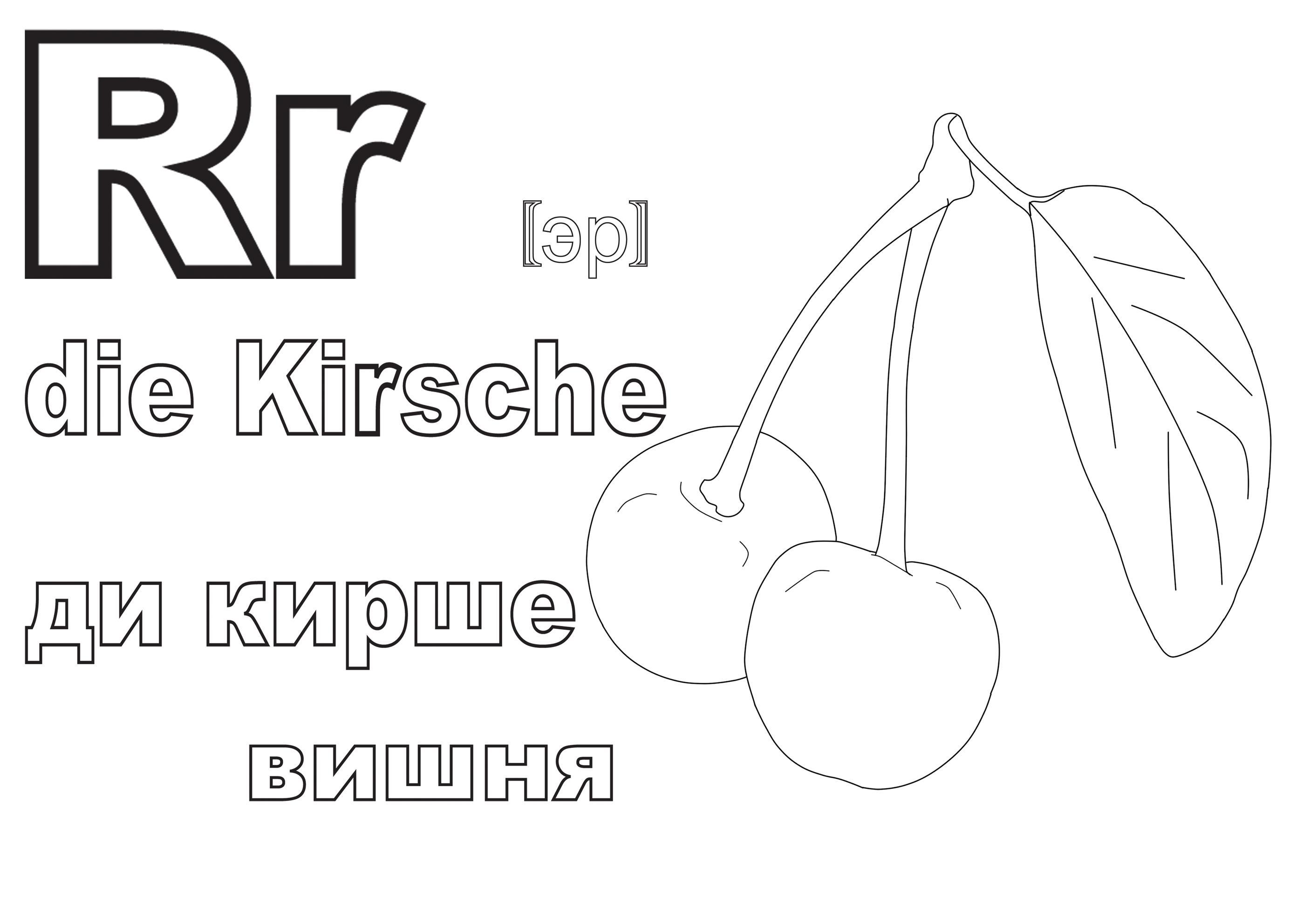 Немецкий алфавит в раскрасках, вишня, ди кирше