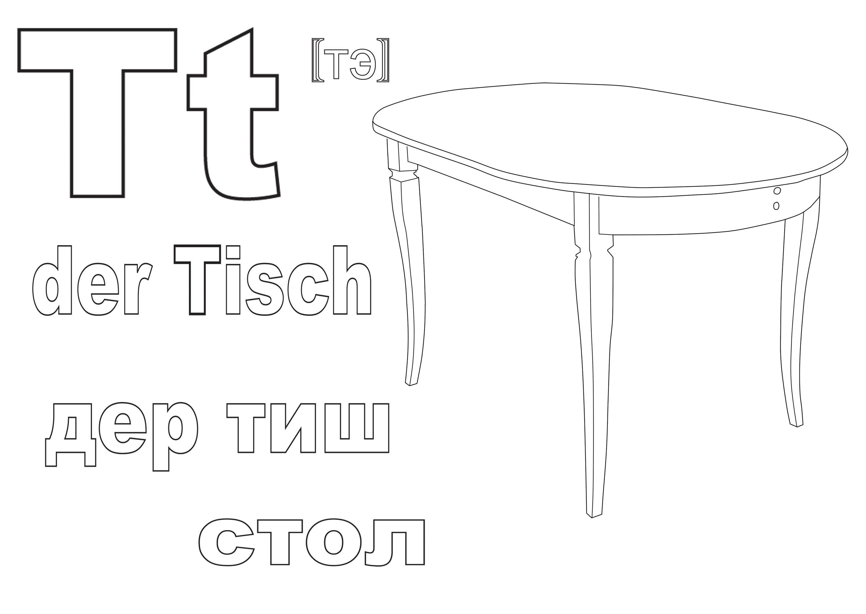 Немецкий язык в раскрасках, стол, дер тиш
