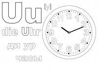 Немецкий алфавит в раскрасках, часы, ди ур