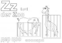 Немецкий язык в раскрасках, зоопарк, дер цоо