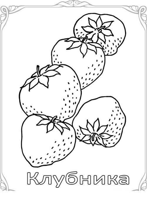 Карточки-раскраски для детей -фрукты и овощи, клубника ...