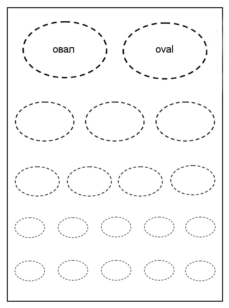 Геометрические фигуры по точкам, овал, эллипс
