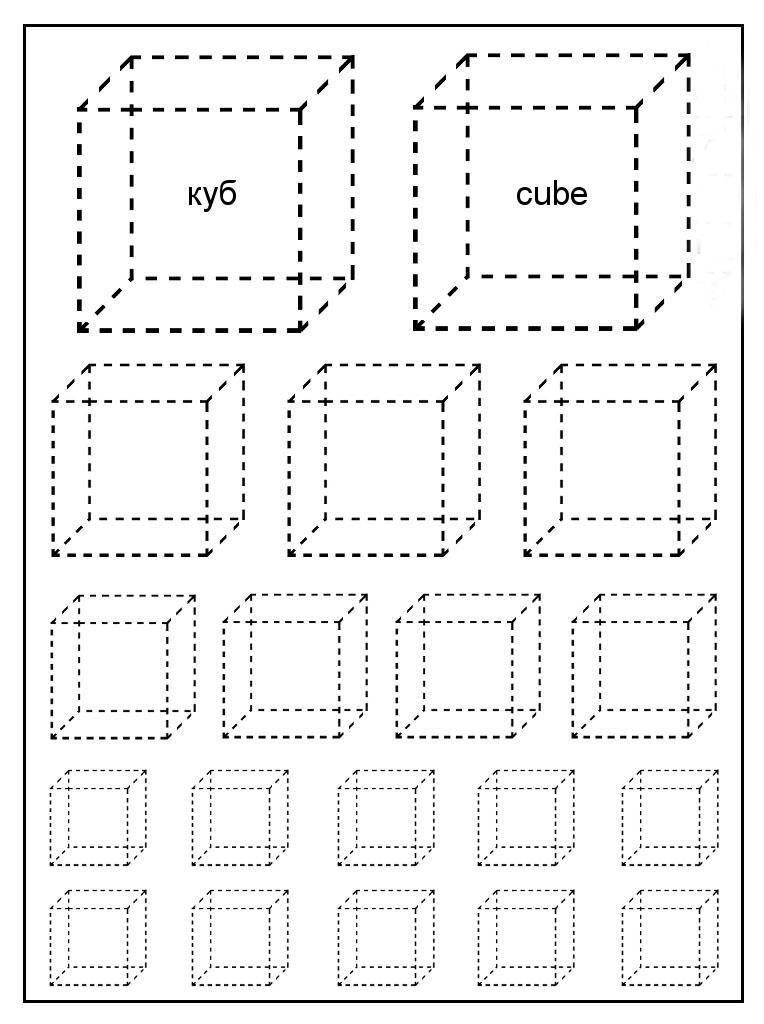Геометрические фигуры по точкам, куб