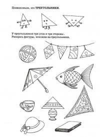 Раскраски раскрась геометрические фигуры треугольник, раскрась треугольник