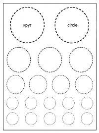 Геометрические фигуры по точкам, круг