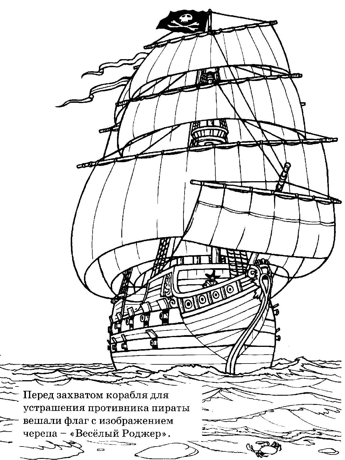 Раскраска корабль в море