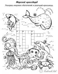 Раскраски морской морской кроссворд, морские животные, рыбы
