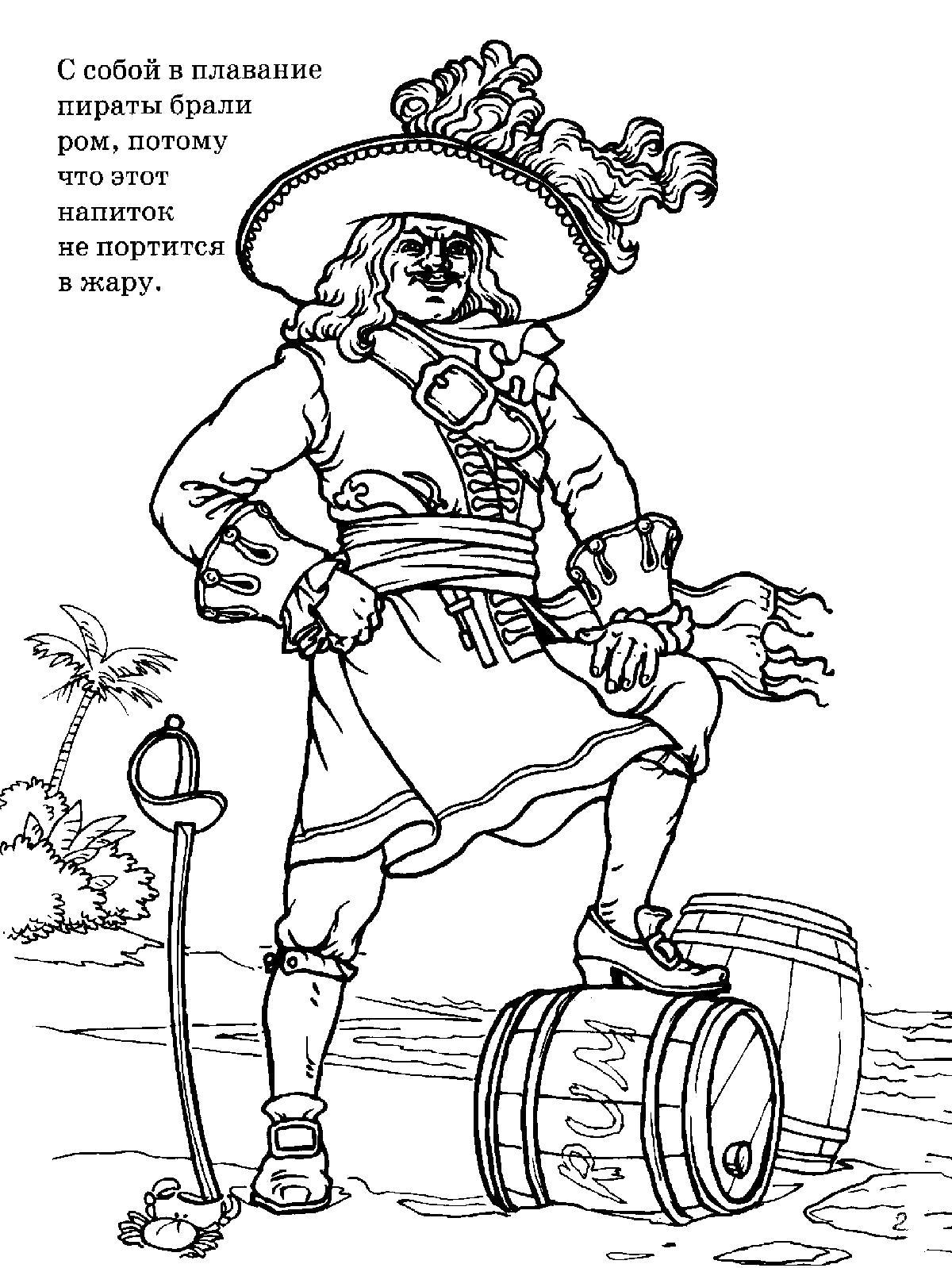 Раскраска пиратский барон. раскраска раскраска пирата, бочка с ромом, сабля, маркиз, барон, разбойник, остров, берег моря