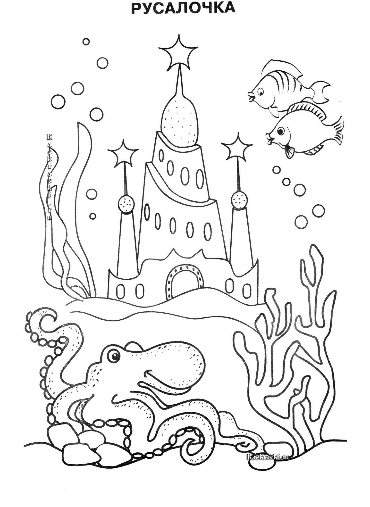 Раскраски подводный мир детская раскраска подводный мир.  рыбы,  медузы