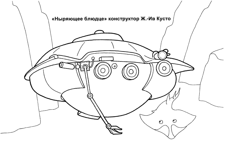 Море Раскраски подводный мир детская  раскраска подводный мир,  подводная лодка Раскраски распечатать