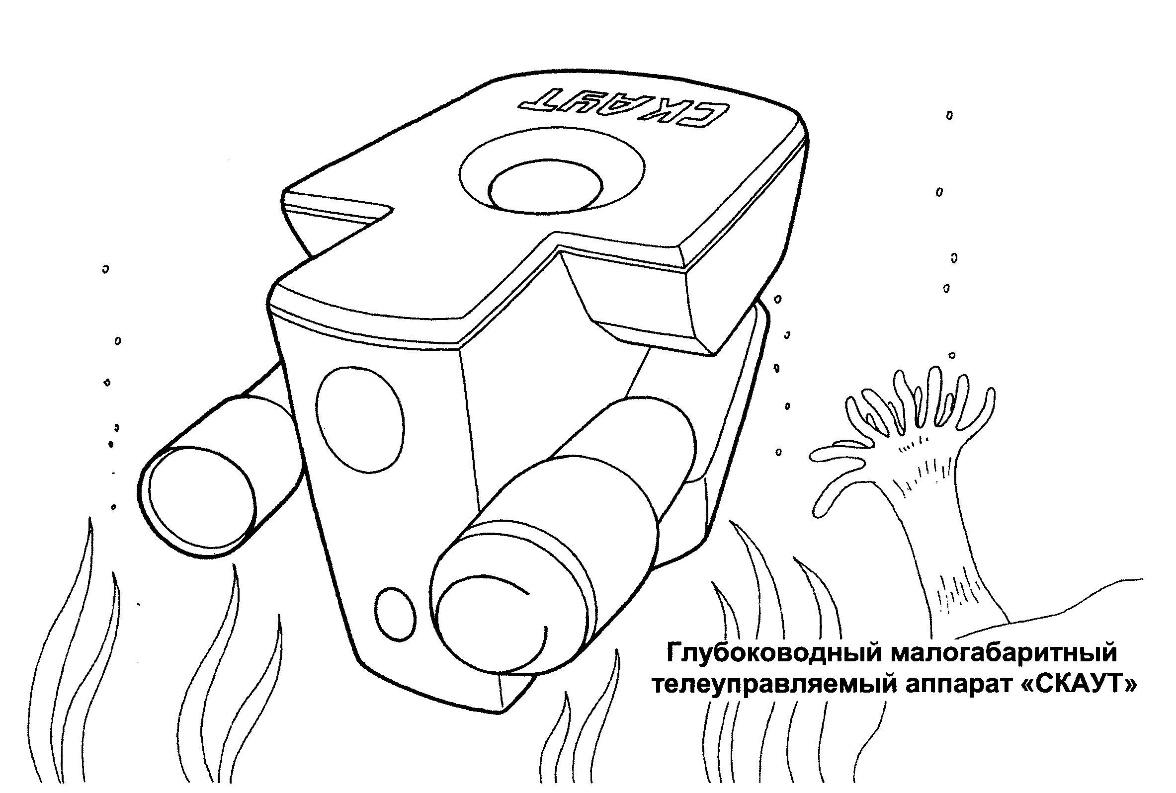 Раскраски корабли, подводные лодки, аппарат скаут