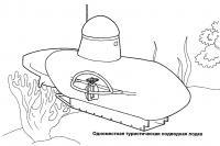 Раскраски корабли, подводные лодки
