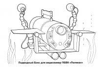 Раскраски корабли, подводные лодки, подводный бокс