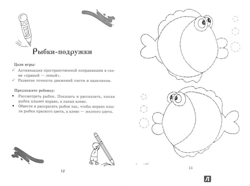 Рыбки Иллюстрация к
