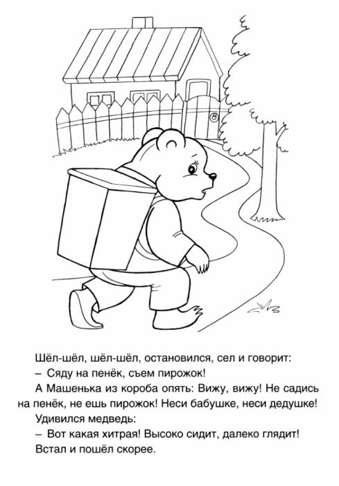 Раскраски идет мишка идет по тропинке к домику, а на спине у него большая корзина