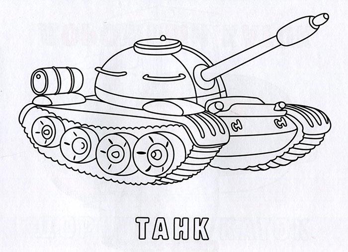 Машинки, раскраска для малышей, танк